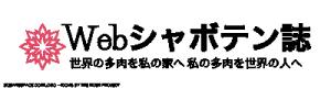 websucculentlogo