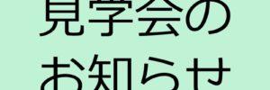 【告知】見学会のお知らせ